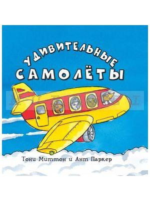 Удивительные самолеты (мягк.обл.)