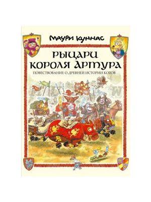 Рыцари короля Артура. Повествование о древней истории котов