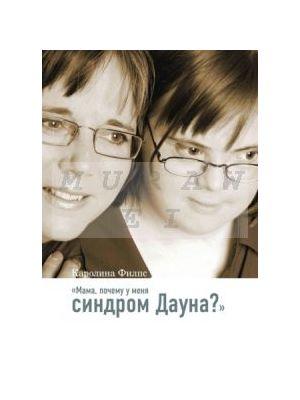 Мама, почему у меня синдром Дауна? Книга о родительской любви и надежде на Бога