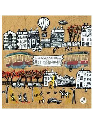Два трамвая