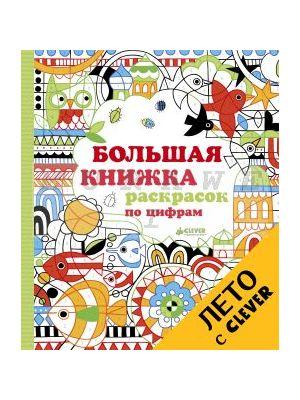 Большая книжка раскрасок по цифрам (мягк.обл.)