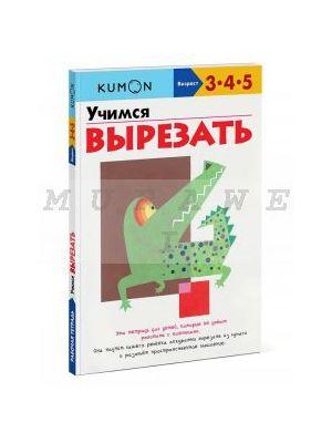 Kumon. Учимся вырезать (мягк.обл.)