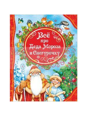 Все про Деда Мороза и Снегурочку