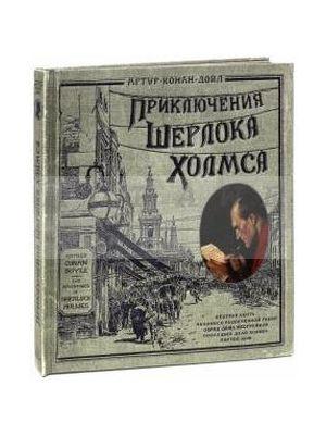 Приключения Шерлока Холмса (подарочное издание)