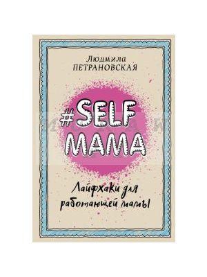 #Selfmama. Лайфхаки для работающей мамы (мягк.обл.)