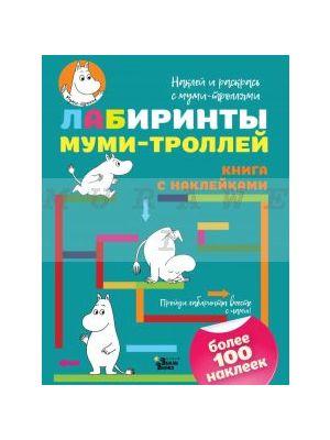 Лабиринты муми-троллей (мягк.обл.)