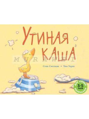 Утиная каша (мягк.обл.)