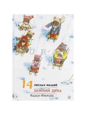 14 лесных мышей. Зимний день.