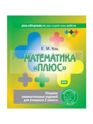 Математика «плюс». Сборник занимательных заданий для учащихся 2 класса. (мягк.обл.)