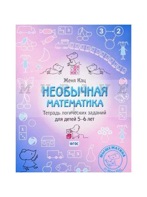 Необычная математика. Тетрадь логических заданий для детей 5–6 лет. (мягк.обл.)
