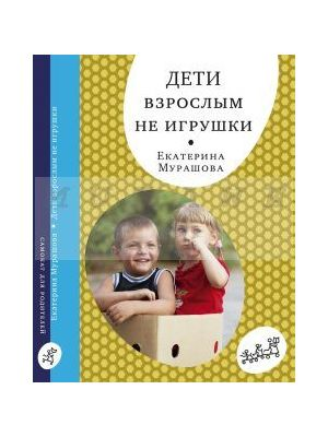 Дети взрослым не игрушки (мягк.обл.)