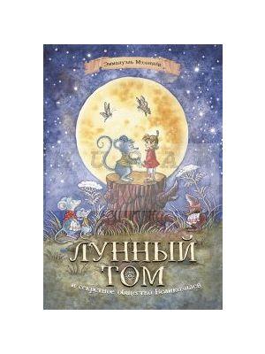 Лунный Том и секретное общество Великознаев