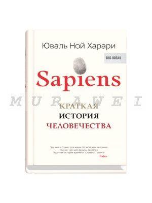Sapiens. Краткая история человечества  (мягк.обл.)