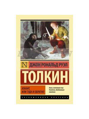 Хоббит (мягк.обл.)