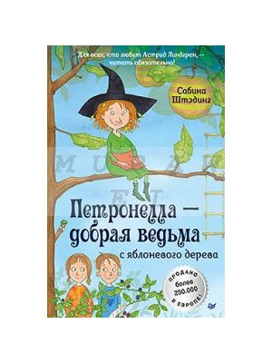 Петронелла - добрая ведьма с яблоневого дерева