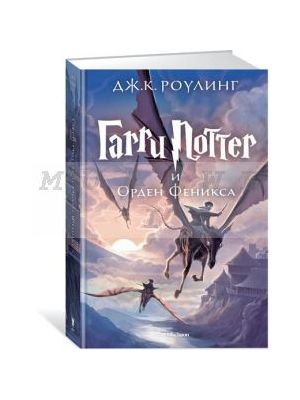 Гарри Поттер и Орден Феникса. Книга 5