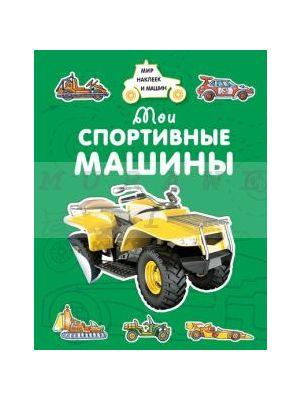 Мои спортивные машины (мягк.обл.)