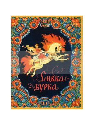 Сивка-бурка (мягк.обл.)