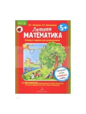 Летняя математика для детей 5-7 лет. (мягк.обл.)