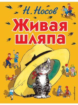 Живая шляпа (иллюстр. Ивана Максимовича Семенова)