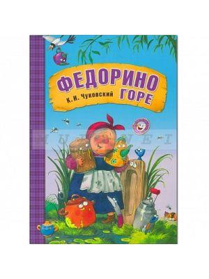 Любимые сказки К.И. Чуковского. Федорино горе (книга в мягкой обложке)