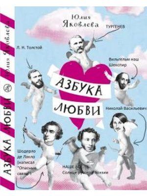 Азбука любви (мягк.обл.)