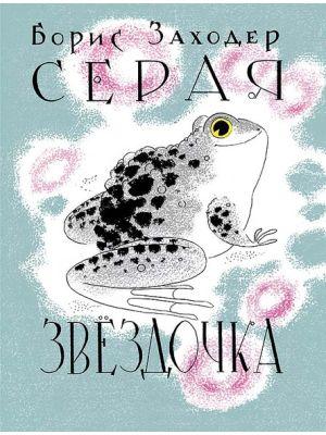 Серая Звездочка (иллюстр. Л.А.Токмакова) (мягк.обл.)