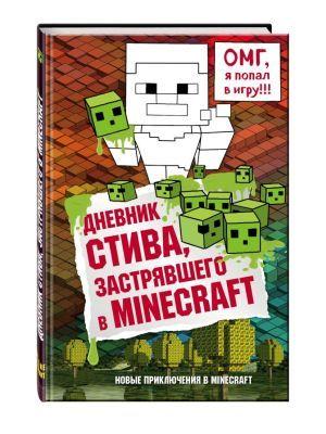 Дневник Стива, застрявшего в Minecraft