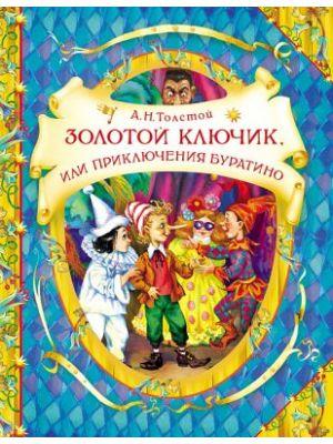 Толстой А. Золотой ключик (В гостях у сказки)