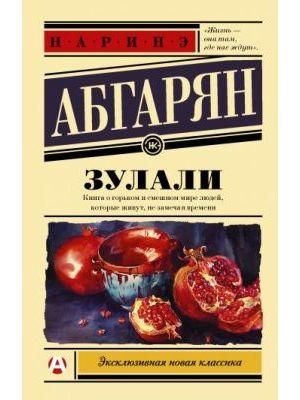 Зулали (мягк.обл.)