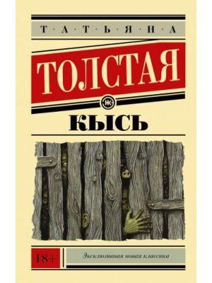 Кысь (мягк.обл.)