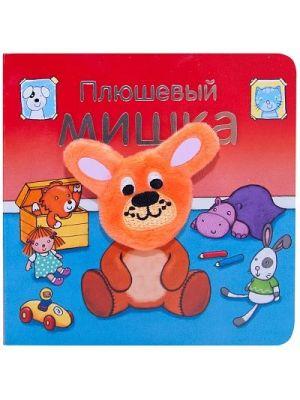 Книжки с пальчиковыми куклами. Плюшевый мишка