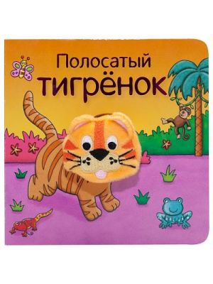 Книжки с пальчиковыми куклами. Полосатый тигрёнок