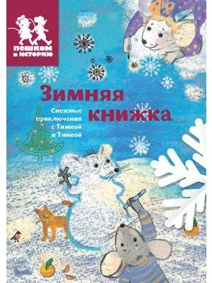 Зимняя книжка (мягк.обл.)