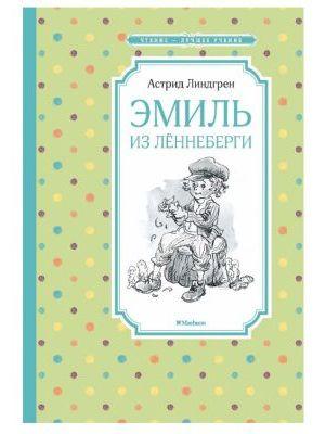 Эмиль из Лённеберги (Переводчики: Людмила Брауде, Елена Паклина)