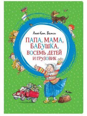 Папа, мама, бабушка, восемь детей и грузовик (серия Яркая ленточка)