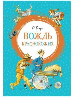 Вождь краснокожих (иллюстр. Олега Коминареца, серия Яркая Ленточка)