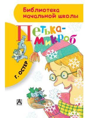 Петька-микроб (серия Библиотека начальной школы)