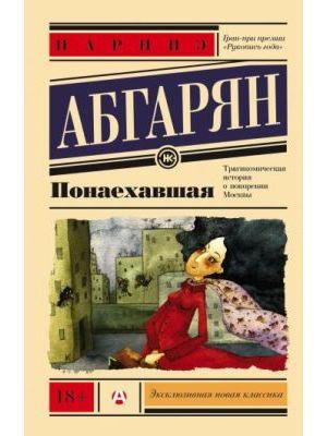 Понаехавшая (мягк.обл.)
