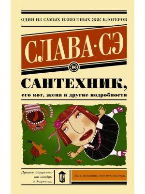 Сантехник, его кот, жена и другие подробности (мягк.обл.)