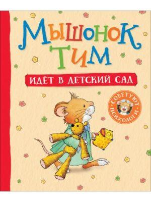 Мышонок Тим идет в детский сад