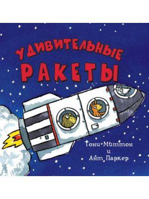 Удивительные ракеты (мягк.обл.)