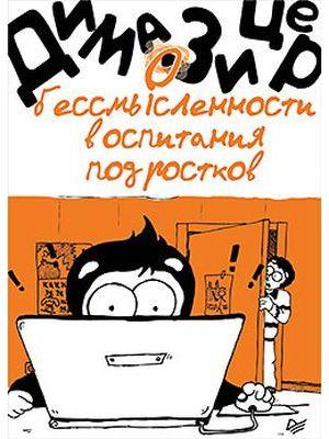 О бессмысленности воспитания подростков ISBN 978-5-4461-0629-5 (мягк.обл.)