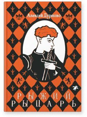 Рыжий рыцарь