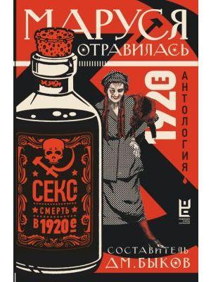 Маруся отравилась: секс и смерть в 1920-е антология