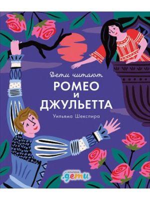 Ромео и Джульетта Уильяма Шекспира