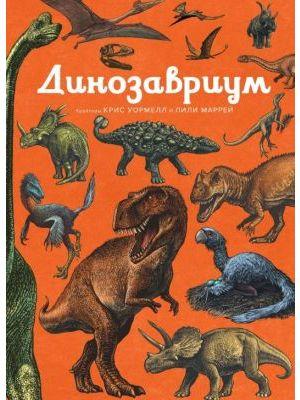 Динозавриум (книга с дефектом)