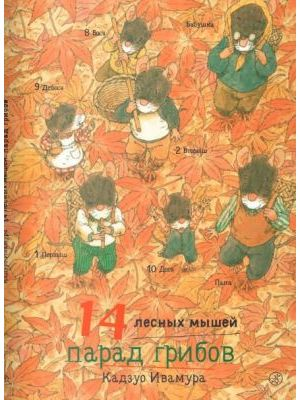 14 лесных мышей. Парад грибов