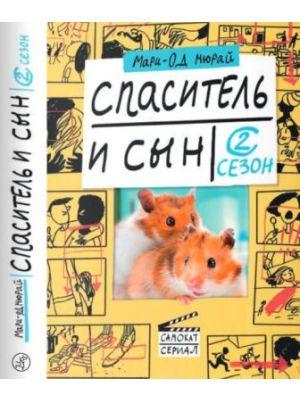 Спаситель и сын. Сезон 2 (мягк.обл.)