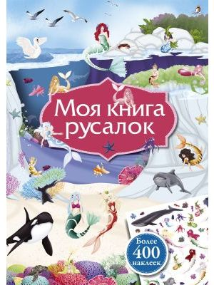 Моя книга русалок (мягк.обл.)